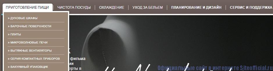 Официальный сайт AEG - Разделы
