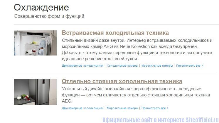 Официальный сайт AEG - Раздел Охлаждение