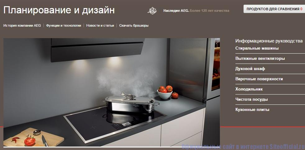 Официальный сайт AEG - Раздел Планирование и дизайн