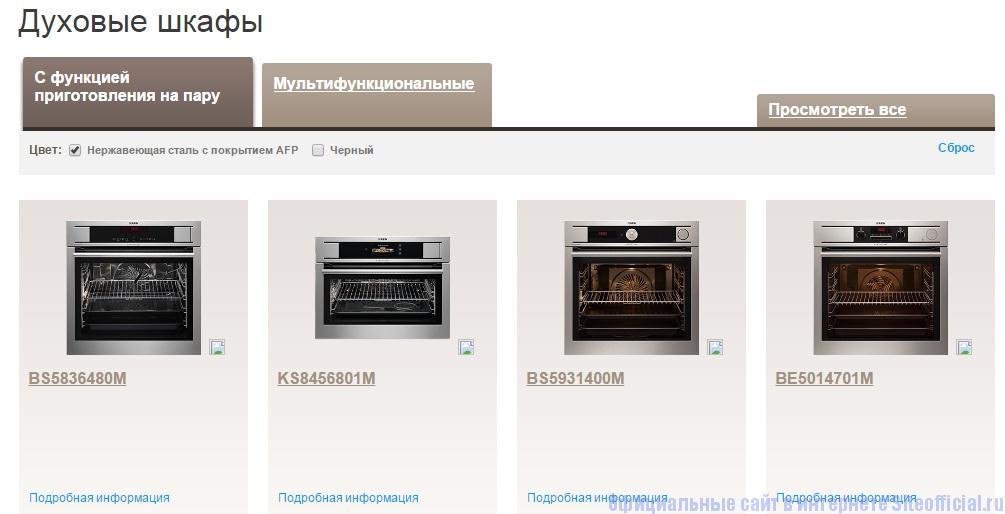 Официальный сайт AEG - Духовые шкафы