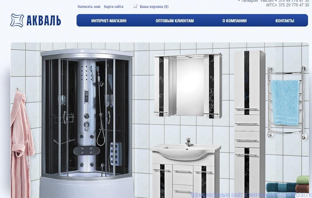 Официальный сайт АКВАЛЬ - Главная страница