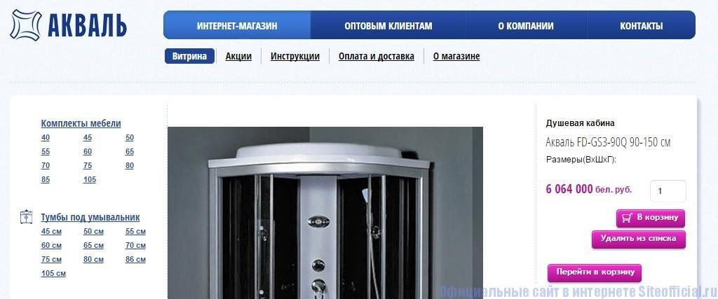 Официальный сайт АКВАЛЬ - Выгодные предложения