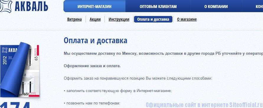 Официальный сайт АКВАЛЬ - Доставка и оплата