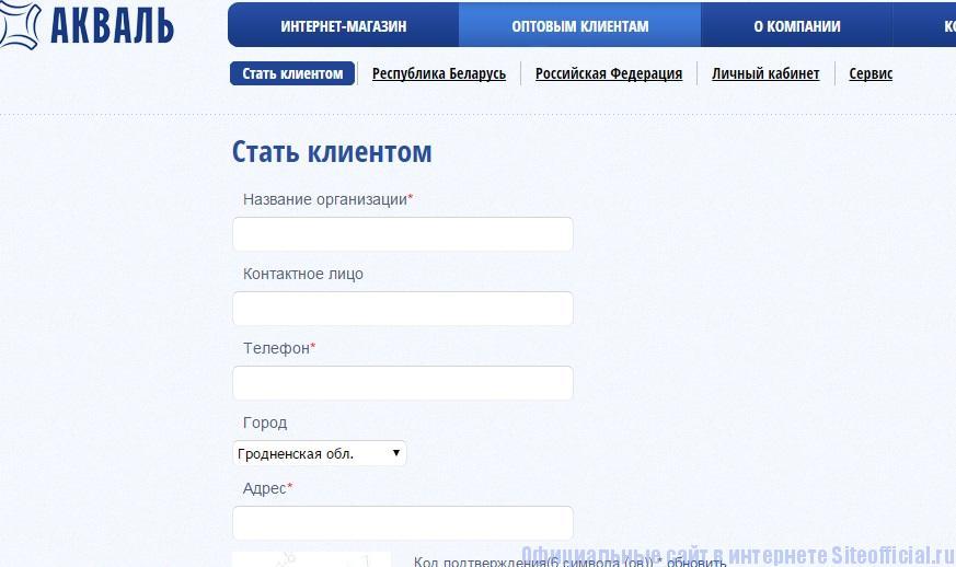 Официальный сайт АКВАЛЬ - Оптовикам