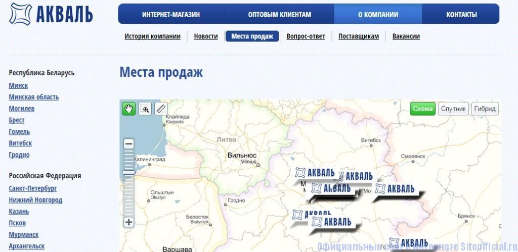 Официальный сайт АКВАЛЬ - Места продаж