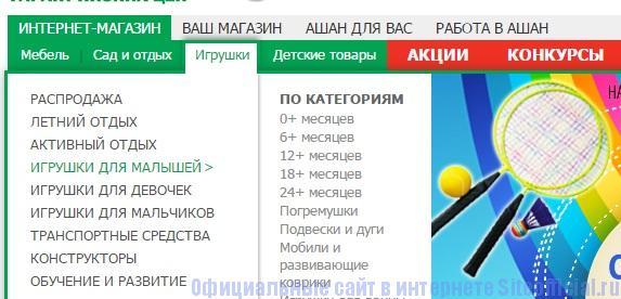 Ашан официальный сайт - Раздел Игрушки
