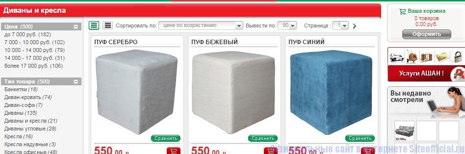 Ашан официальный сайт - Раздел Мебель