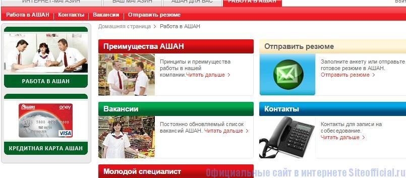 Ашан официальный сайт - Работа