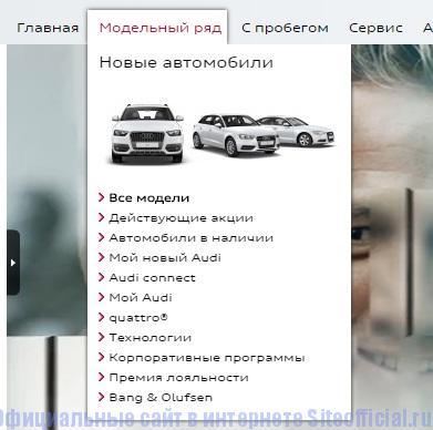 Ауди официальный сайт - Модельный ряд