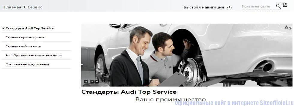 Ауди официальный сайт - Сервис