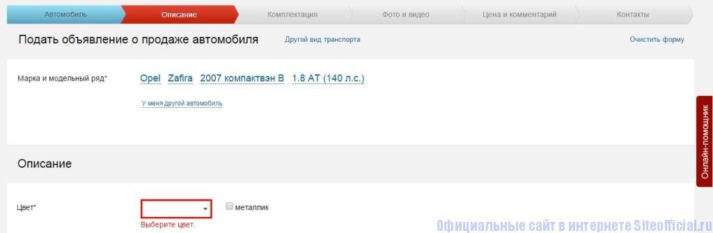 "Авто.ру - Вкладка ""Добавить объявление"""