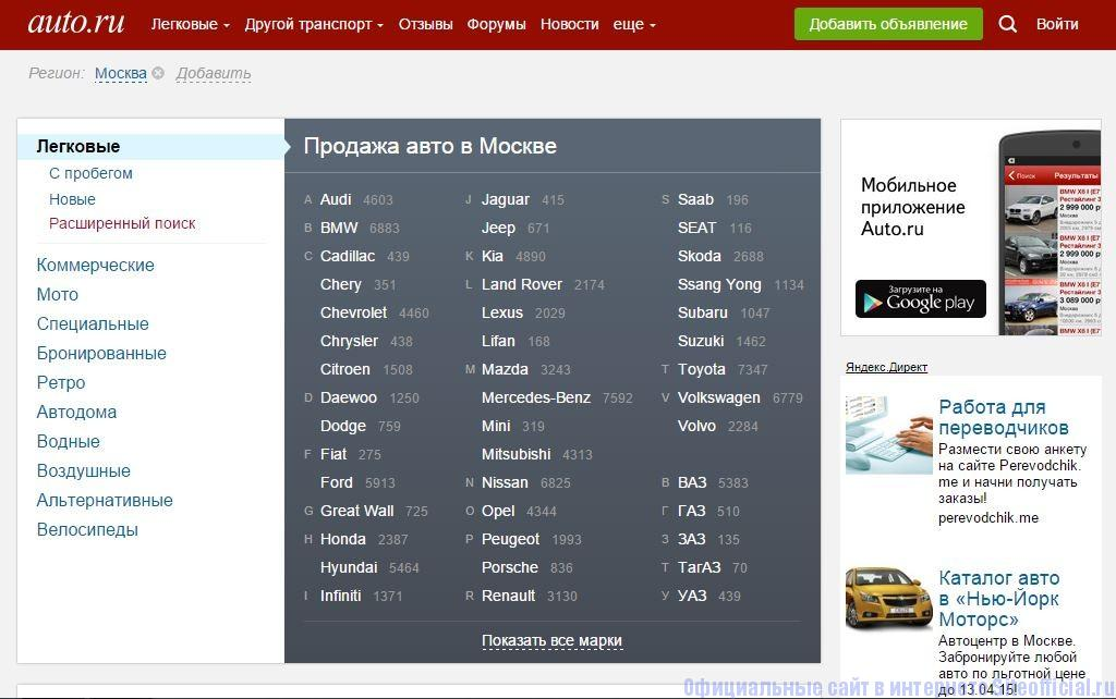 Авто.ру - Главная страница