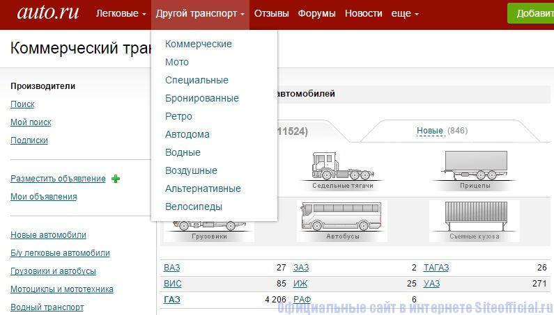 """Авто.ру - Вкладка """"Другой транспорт"""""""