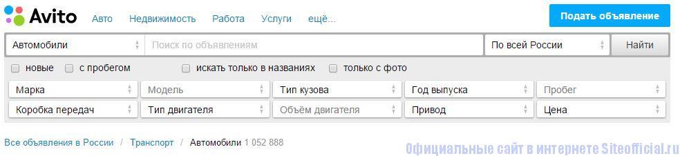 Авито.ру - Критерии отбора