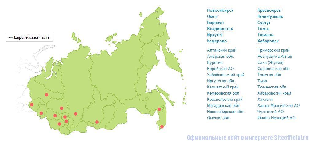 Авито.ру - Список регионов