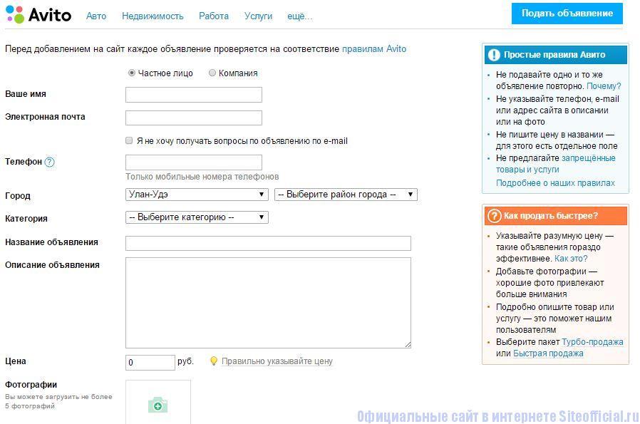 """Авито.ру - Вкладка """"Подать объявление"""""""