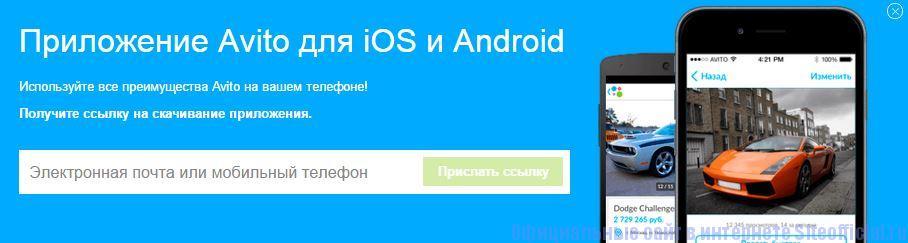 Авито.ру - Ccылка на приложение Avito