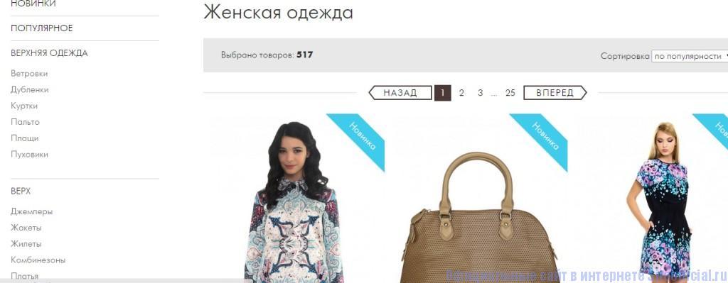 Баон официальный сайт - Женская одежда