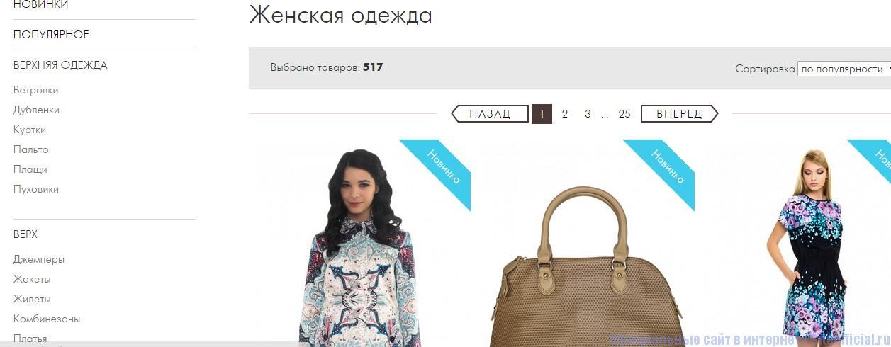 Магазин Женской Одежды Официальный Сайт С Доставкой