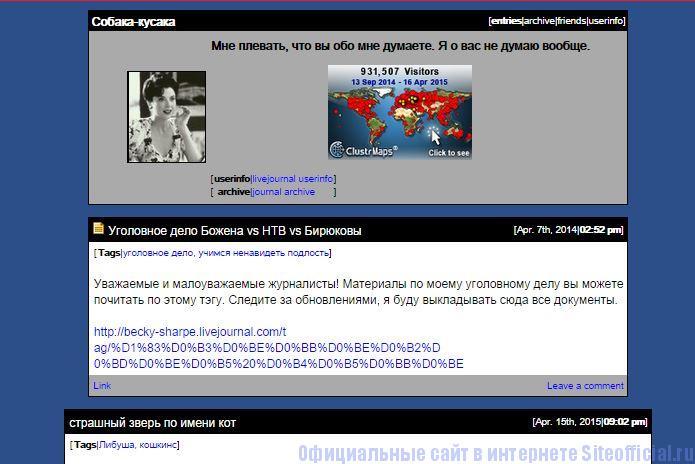 ЖЖ Божена - Главная страница