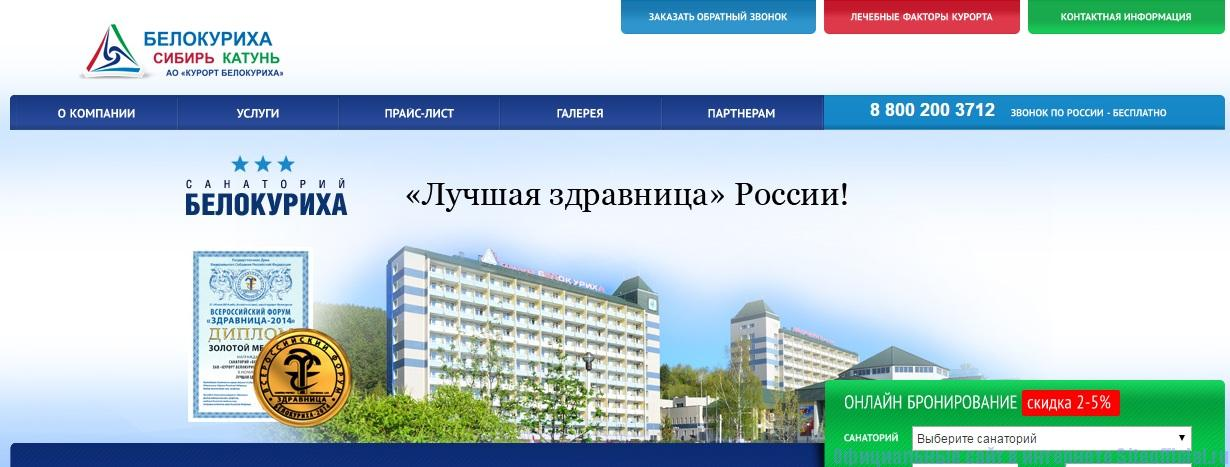 Белокуриха официальный сайт - Главная страница
