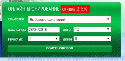 Белокуриха официальный сайт - Бронирование