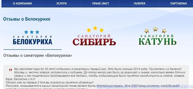 Белокуриха официальный сайт - Отзывы