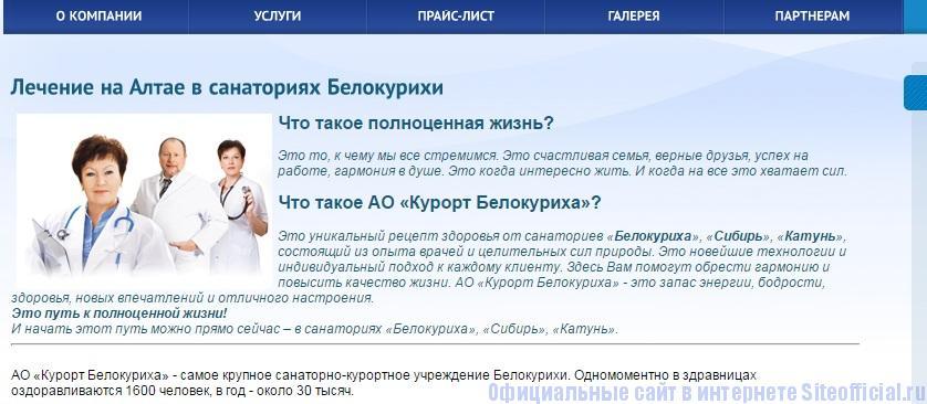 Белокуриха официальный сайт - Услуги