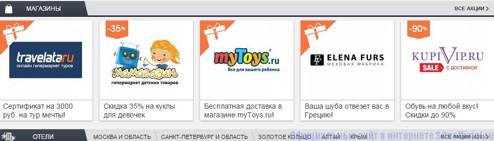 Биглион официальный сайт - Скидки в магазинах