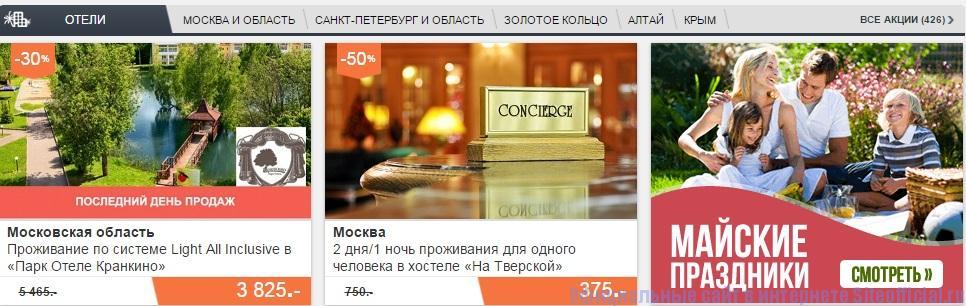 Биглион официальный сайт - Скидки на отели