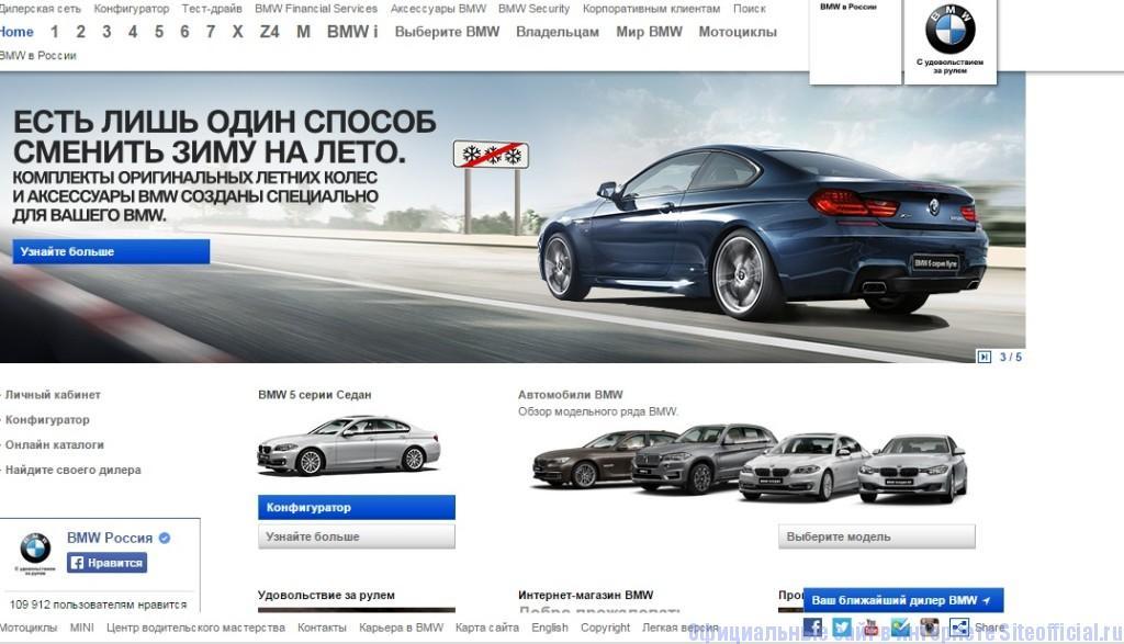 БМВ официальный сайт - Главная страница
