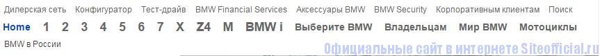 БМВ официальный сайт - Рубрики