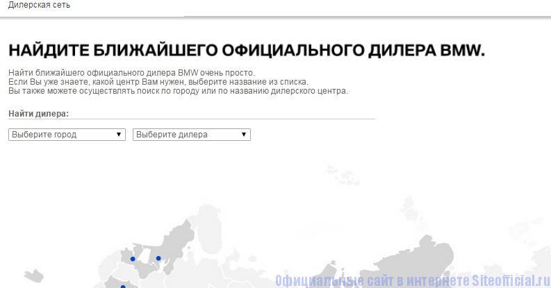БМВ официальный сайт - Поиск официального дилера