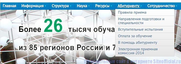 Бгу официальный сайт - Абитуриентам