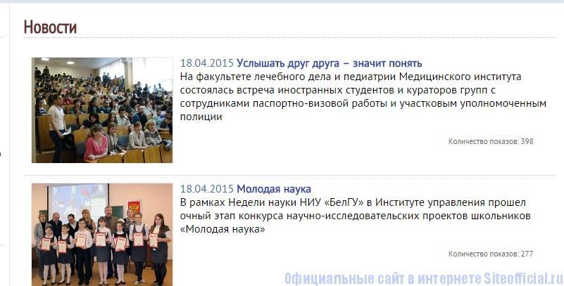 Бгу официальный сайт - Новости