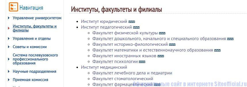 Бгу официальный сайт - Факультеты