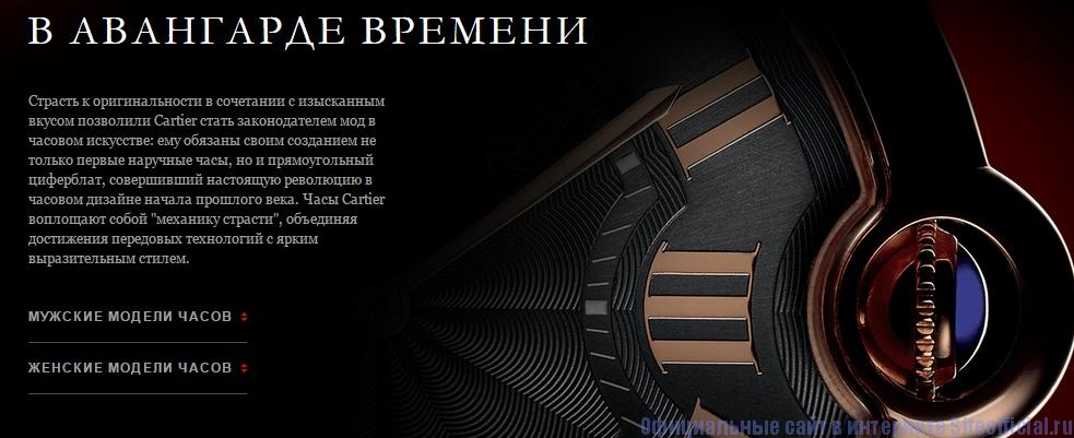 Официальный сайт Cartier - Раздел Часы