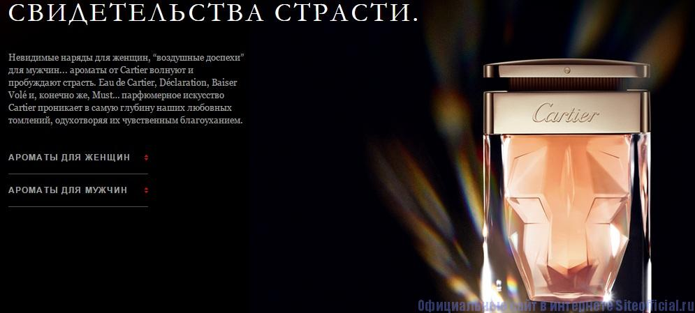 Официальный сайт Cartier - Раздел Ароматы