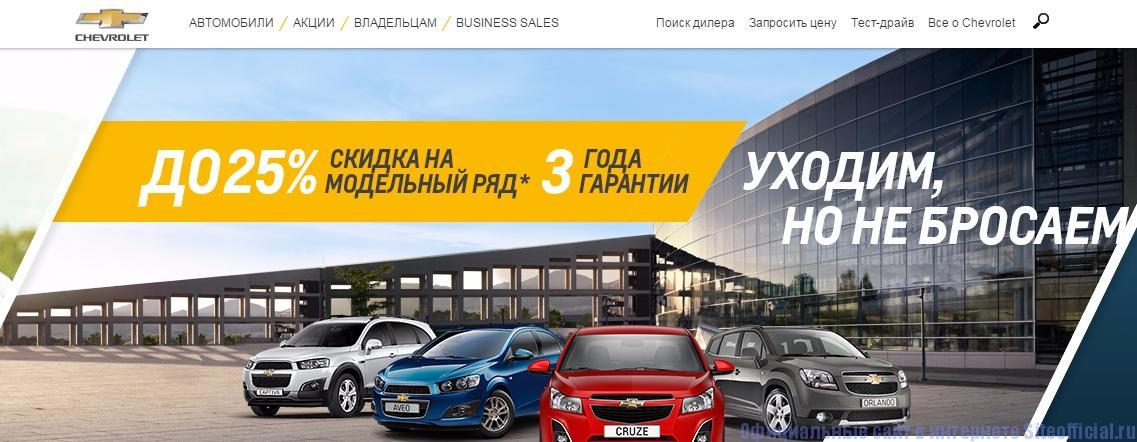Шевроле официальный сайт - Главная страница