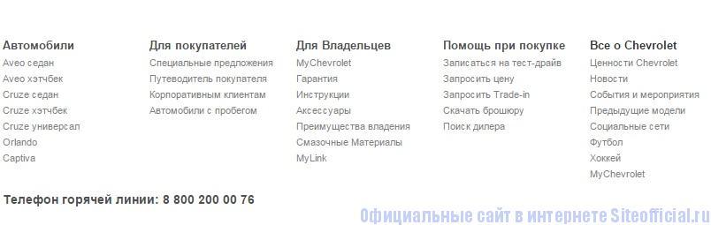 Шевроле официальный сайт - Рубрики