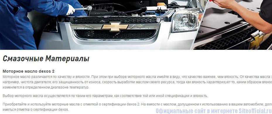 Шевроле официальный сайт - Смазочные материалы