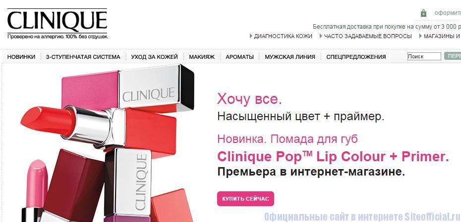 Клиник официальный сайт - Главная страница