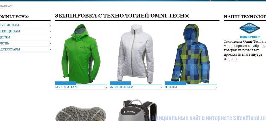 Коламбия официальный сайт - Экипировка с технологией OMNI-TECH