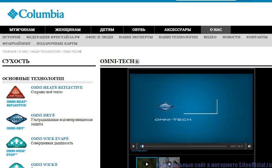 Коламбия официальный сайт - Видео