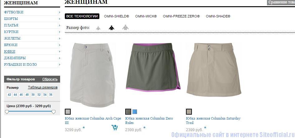 Коламбия официальный сайт - Женская одежда
