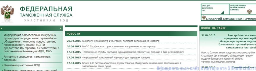 Таможня официальный сайт - Участникам ВЭД