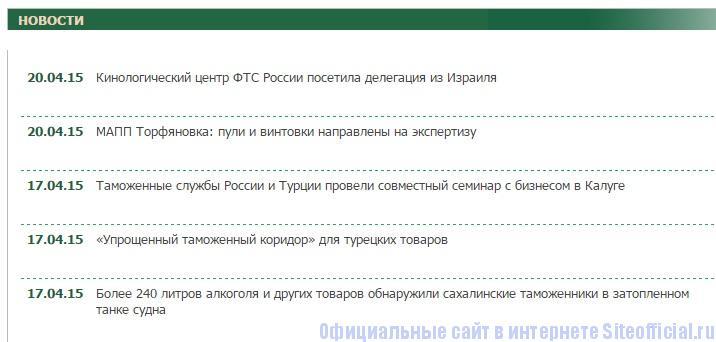 Таможня официальный сайт - Новости