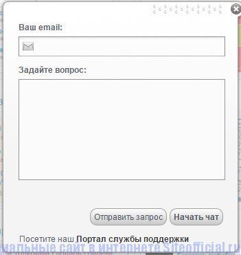 """Дневник.ру - Вкладка """"Помощь"""""""