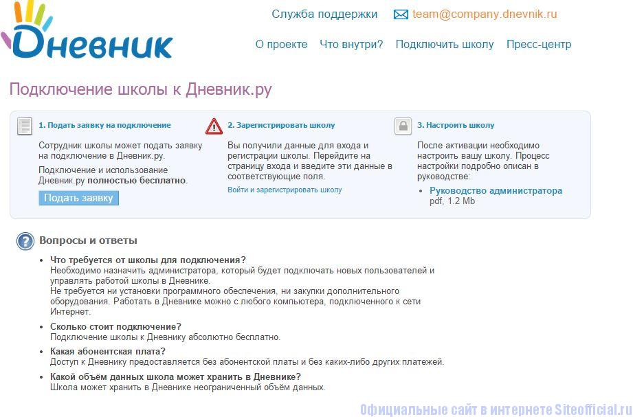 """Дневник.ру - Вкладка """"Подключить школу"""""""