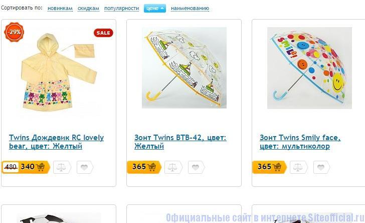 Дочки сыночки официальный сайт - Классификация по цене